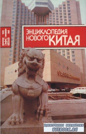 Кузнецов А.Н. - Энциклопедия нового Китая