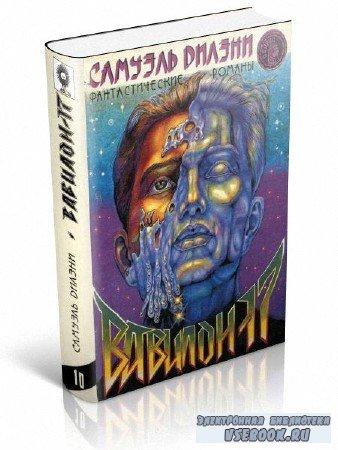 Дилэни Сэмюэль - Вавилон - 17