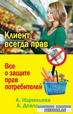 Нариньяни Алена, Довлатова Алеся - Клиент всегда прав. Все о защите прав по ...