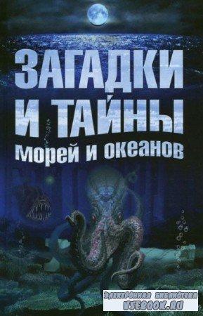 Власенко Елена, Колпакова Анастасия - Загадки и тайны морей и океанов
