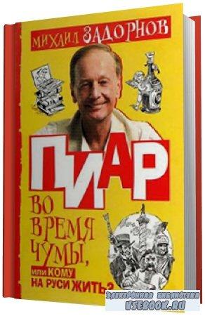 Задорнов Михаил -   Пиар во время чумы, или Кому на Руси жить? (Аудиокнига)