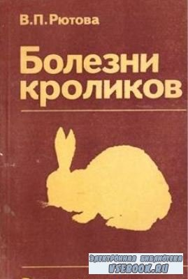 Рютова В.П. - Болезни кроликов