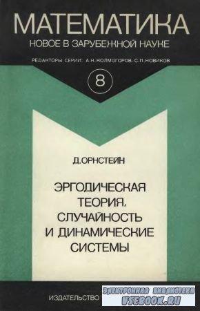 Эргодическая теория, случайность и динамические системы