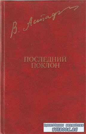 Виктор Астафьев. Последний поклон