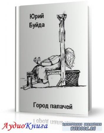 Буйда Юрий - Город палачей (АудиоКнига)