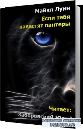 Луин Майкл - Если тебя навестят пантеры (Аудиокнига)