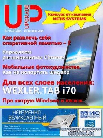 UPgrade №37 (693) октябрь 2014