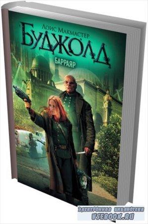 Буджолд Лоис МакМастер. Серия Барраяр (23 книги)