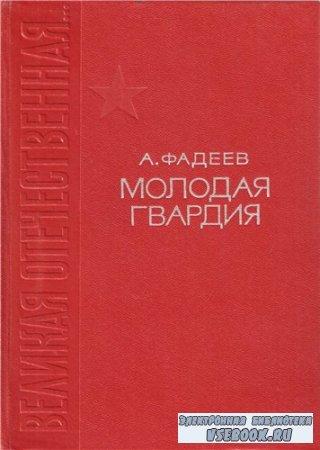 Александр Фадеев. Молодая гвардия