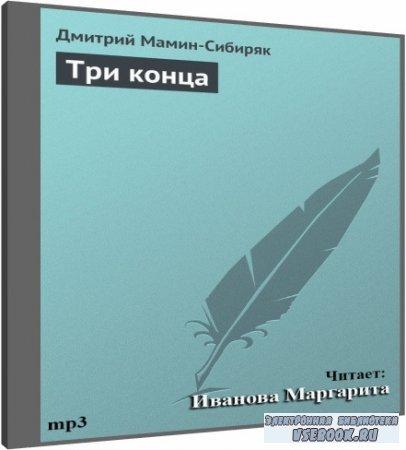 Мамин-Сибиряк Дмитрий - Три конца (Аудиокнига)