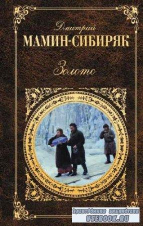 Мамин-Сибиряк Дмитрий - Золото (Аудиокнига)