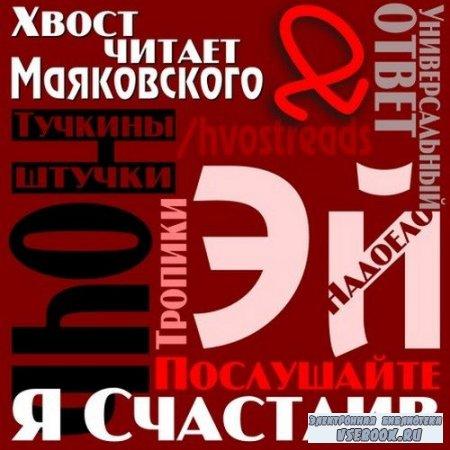 Маяковский Владимир - Сборник стихов (Аудиокнига)