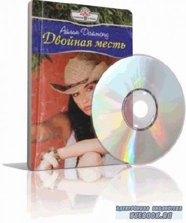 Айлин Даймонд - Двойная месть (Аудиокнига)