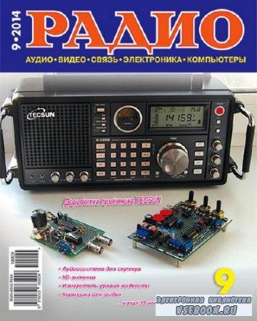 Радио №9 (сентябрь 2014)