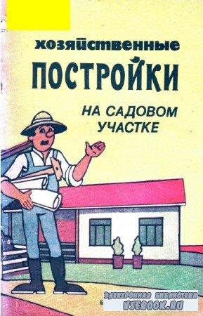 Пархоменко В.М. - Хозяйственные постройки на садовом участке