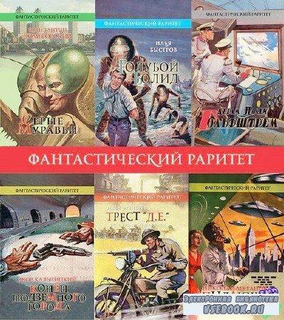 Фантастический раритет в 47 томах