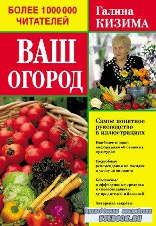 Кизима Галина - Ваш огород. Самое понятное руководство в иллюстрациях