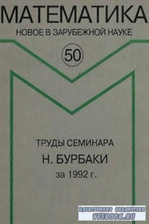 Труды семинара Н.Бурбаки за 1992 г