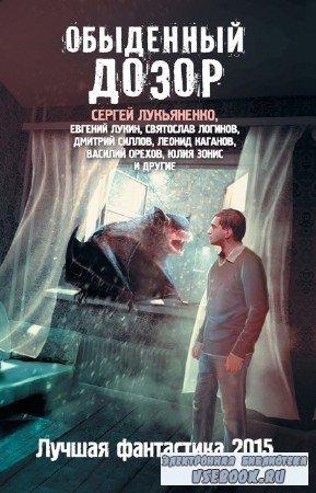 Синицын Андрей - Обыденный дозор. Лучшая фантастика 2015