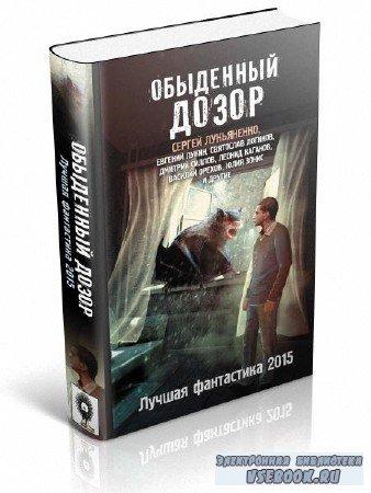 Коллектив авторов - Обыденный Дозор. Лучшая фантастика 2015 (сборник)