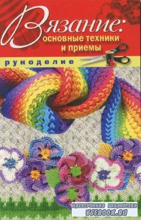 Животовская Екатерина - Вязание. Основные техники и приемы