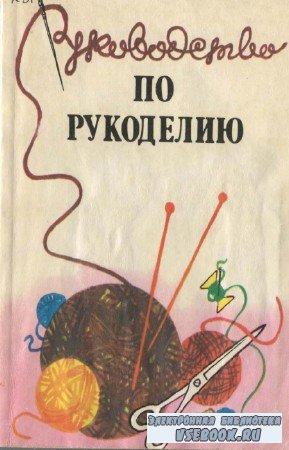 Кашкарова-Герцог Е.Д. - Руководство по рукоделию