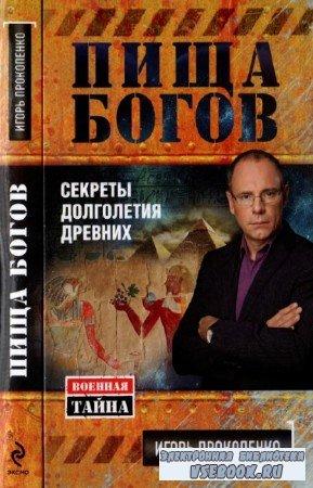 Прокопенко И.С. - Пища богов. Секреты долголетия древних