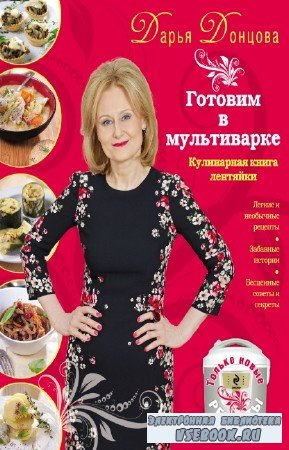 Донцова Дарья - Готовим в мультиварке. Кулинарная книга лентяйки