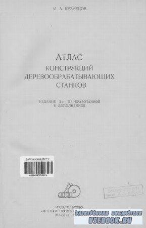 Кузнецов М.А. - Атлас конструкций деревообрабатывающих станков