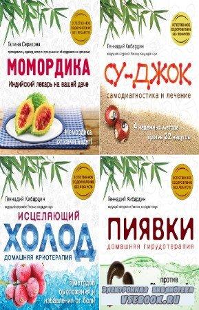 Славгородская Л., Кибардин Г. - Хранители здоровья. Цикл в 5-и томах