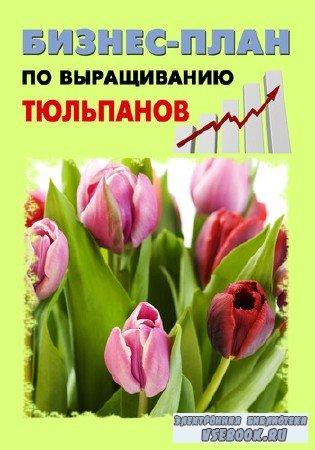 Шешко П. Бруйло А - Бизнес-план по выращиванию тюльпанов
