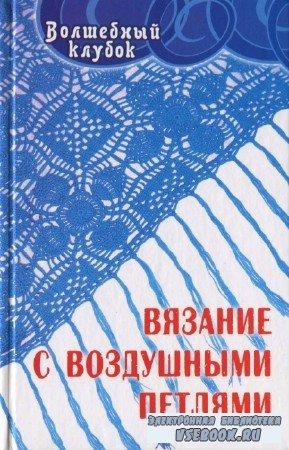 Диченскова Анна - Вязание с воздушными петлями