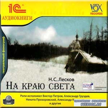 Лесков Николай - На краю света (Аудиокнига)