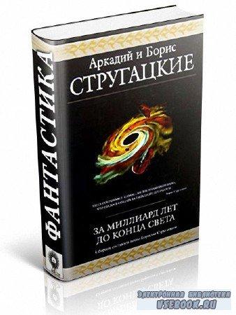 Стругацкий Аркадий, Стругацкий Борис - За миллиард лет до конца света (сбор ...