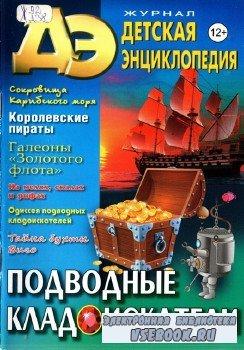 Детская Энциклопедия №9, 2014. Подводные кладоискатели