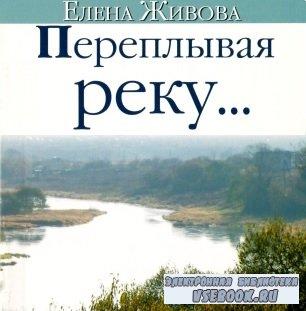 Живова - Переплывая реку...В защиту жизни нерождённых детей (Аудиокнига)