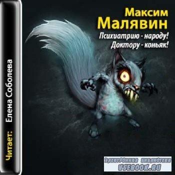 Малявин М.- Психиатрию - народу! Доктору - коньяк! (аудиокнига)