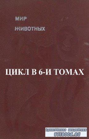 Акимушкин И.И. - Мир животных. Цикл в 6-и томах