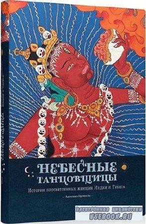Прензель Ангелика - Небесные танцовщицы. Истории просветленных женщин Индии ...