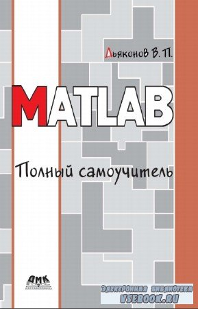 Дьяков В.П. - MATLAB. Полный самоучитель
