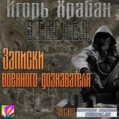 Игорь Храбан - S.T.A.L.K.E.R. Записки военного дознавателя (Аудиокнига)
