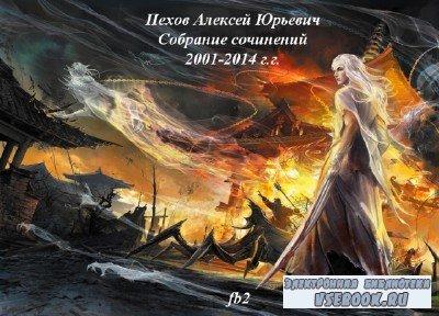 Пехов Алексей. Собрание сочинений (52 книги)