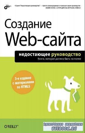 Мак-Дональд М. - Создание Web-сайта. Недостающее руководство