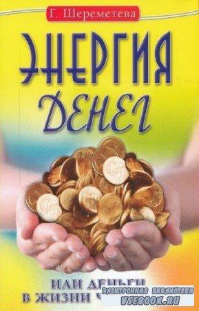 Шереметева Галина - Энергия денег, или деньги в жизни человека