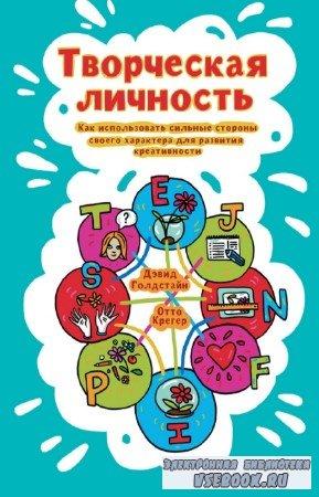 Голдстайн Дэвид, Крегер Отто - Творческая личность