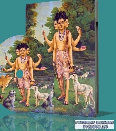 Шива-Самхита  Siva Samhita (аудиокнига)