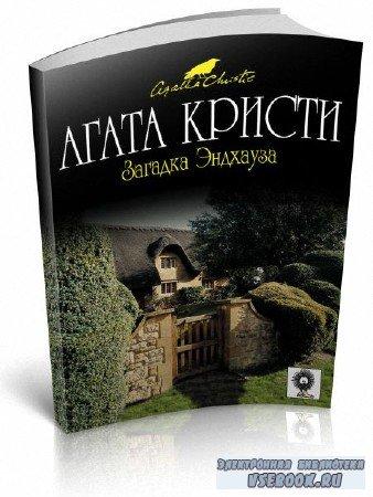 Кристи Агата - Загадка Эндхауза
