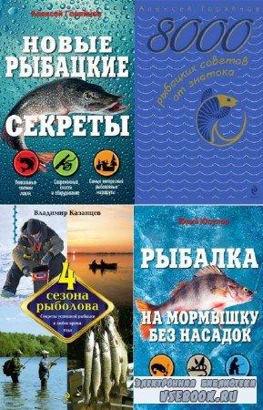 Горяйнов А., Казанцев В. - Полный справочник рыбной ловли. Цикл в 7-и книгах