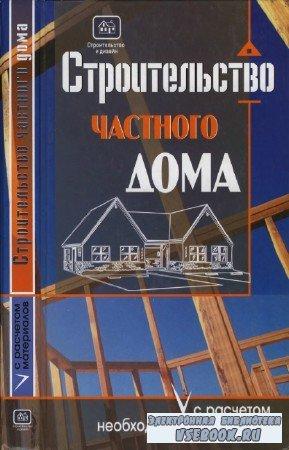 Костко О.К. - Строительство частного дома с расчетом необходимых материалов
