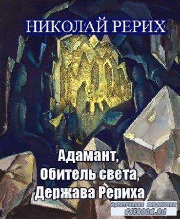 Рерих Николай - Адамант, Держава Рериха, Обитель света (Аудиокнига)